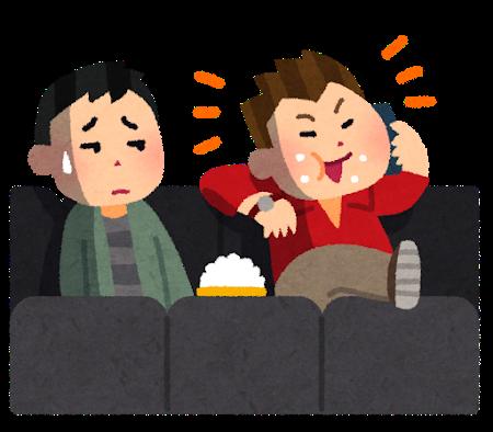 映画館で電話