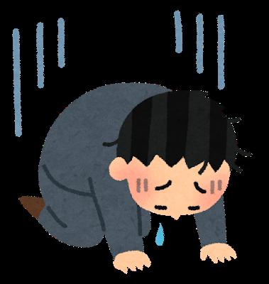 挫折するサラリーマン