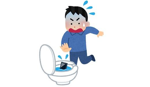 トイレにスマホを落とす人