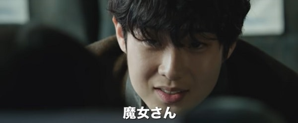 TheWitch魔女ゴンジャ役のチェ・ウシク