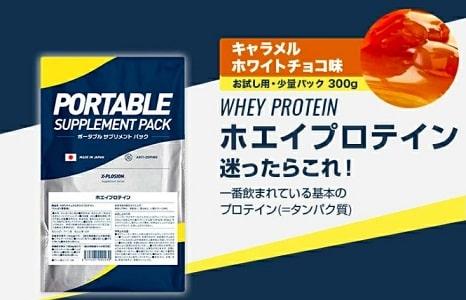 エクスプロージョンのキャラメルホワイトチョコ味ホエイプロテイン